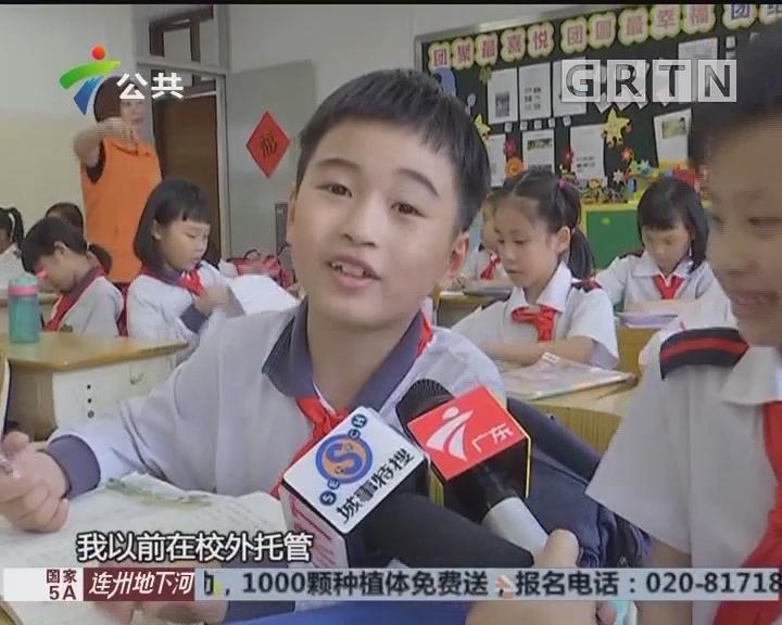 广州:定了!天河越秀本月起全面实施校内托管