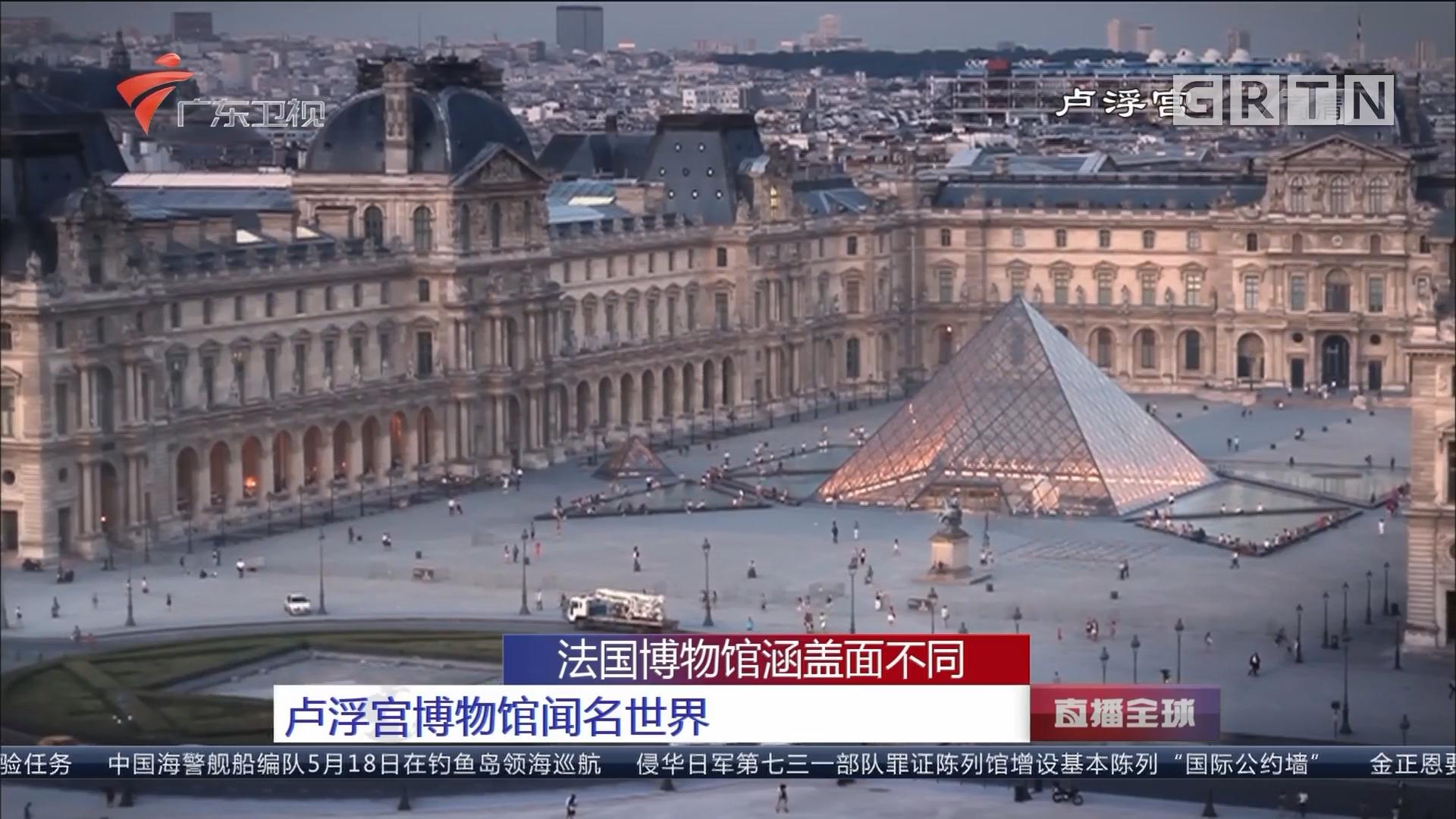 法国博物馆涵盖面不同:卢浮宫博物馆闻名世界