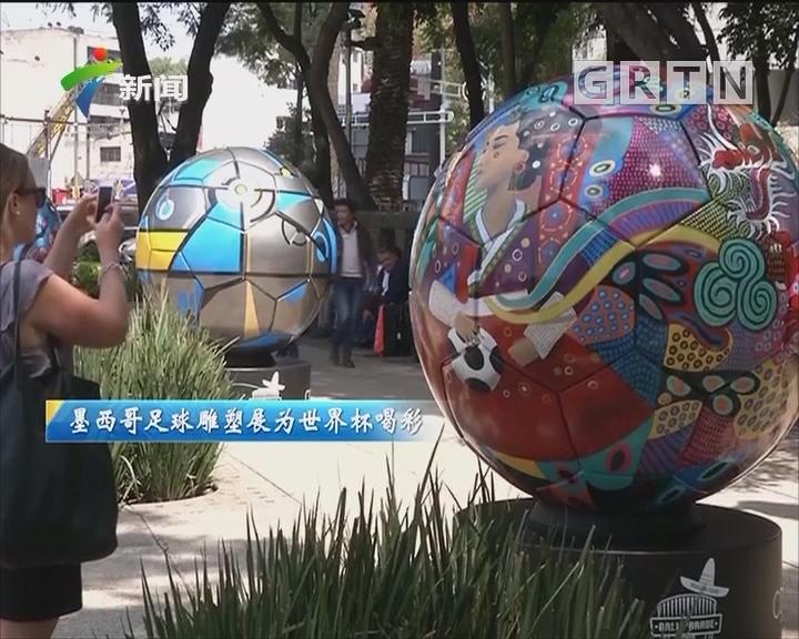 墨西哥足球雕塑展为世界杯喝彩