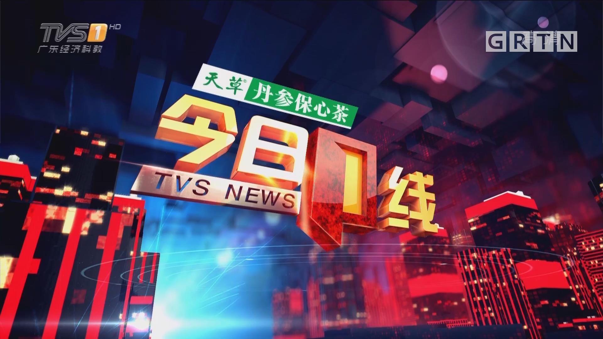 [HD][2018-05-09]今日一线:广州:出租车起步价调为12元 增设夜间服务费