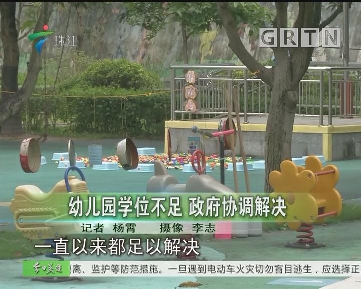 幼儿园学位不足 政府协调解决