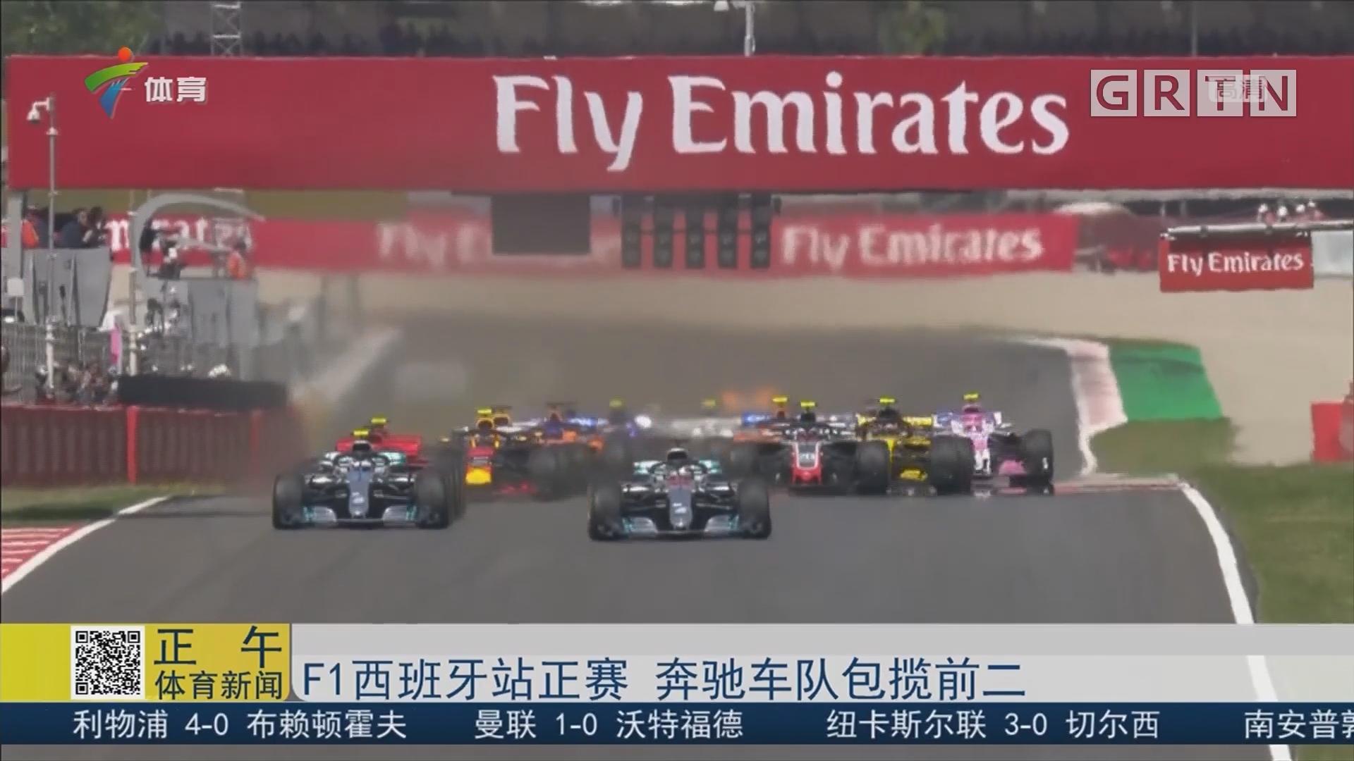F1西班牙正赛 奔驰车队包揽前二