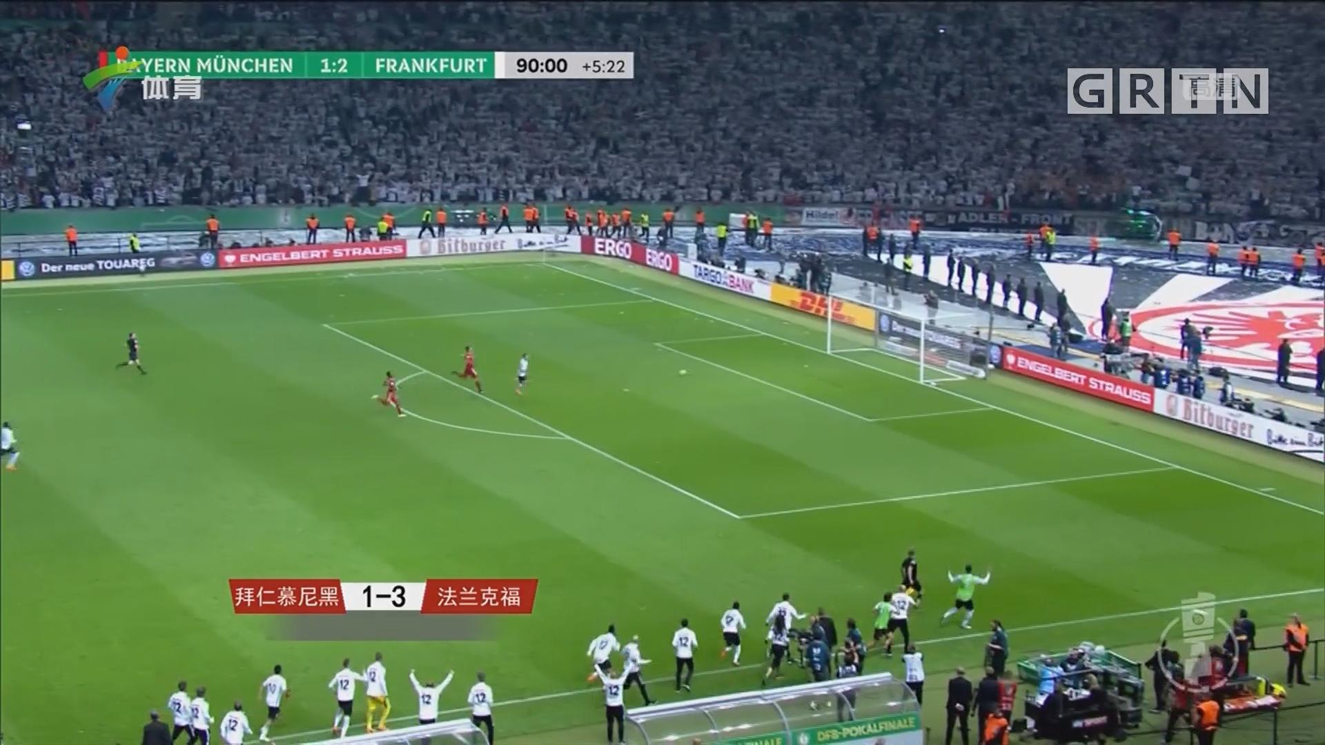 德国杯 拜仁不敌法兰克福 无缘双冠王