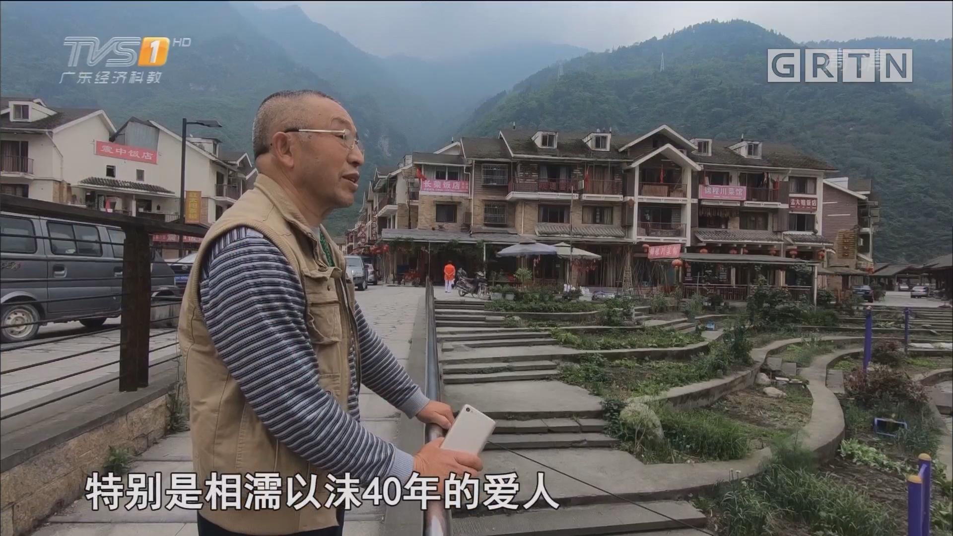 """系列报道《汶川这十年》:""""映秀好人""""老杨的十年悲喜"""