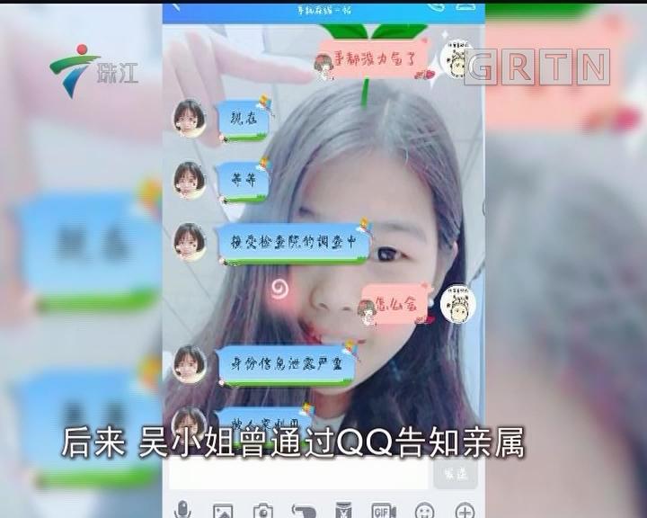 广州一女子昨晚突然失踪 又是电信诈骗