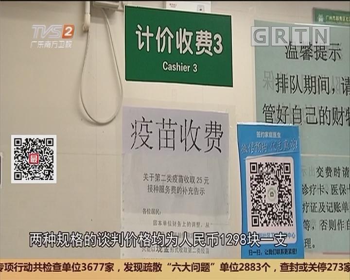 广州:四价HPV疫苗断供 多处停止预约