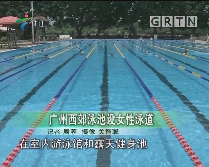 广州西郊泳池设女性泳道