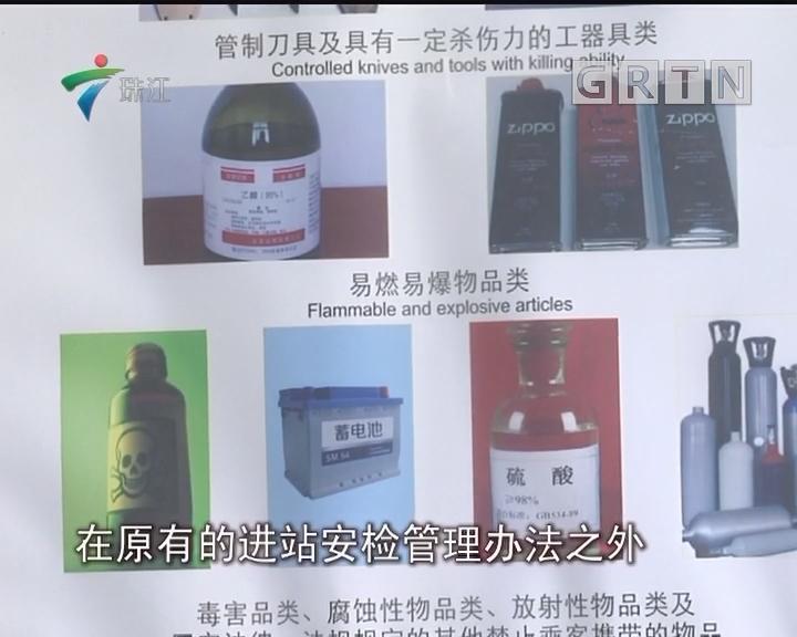 广州地铁将推安检新模式 站外或建安检房