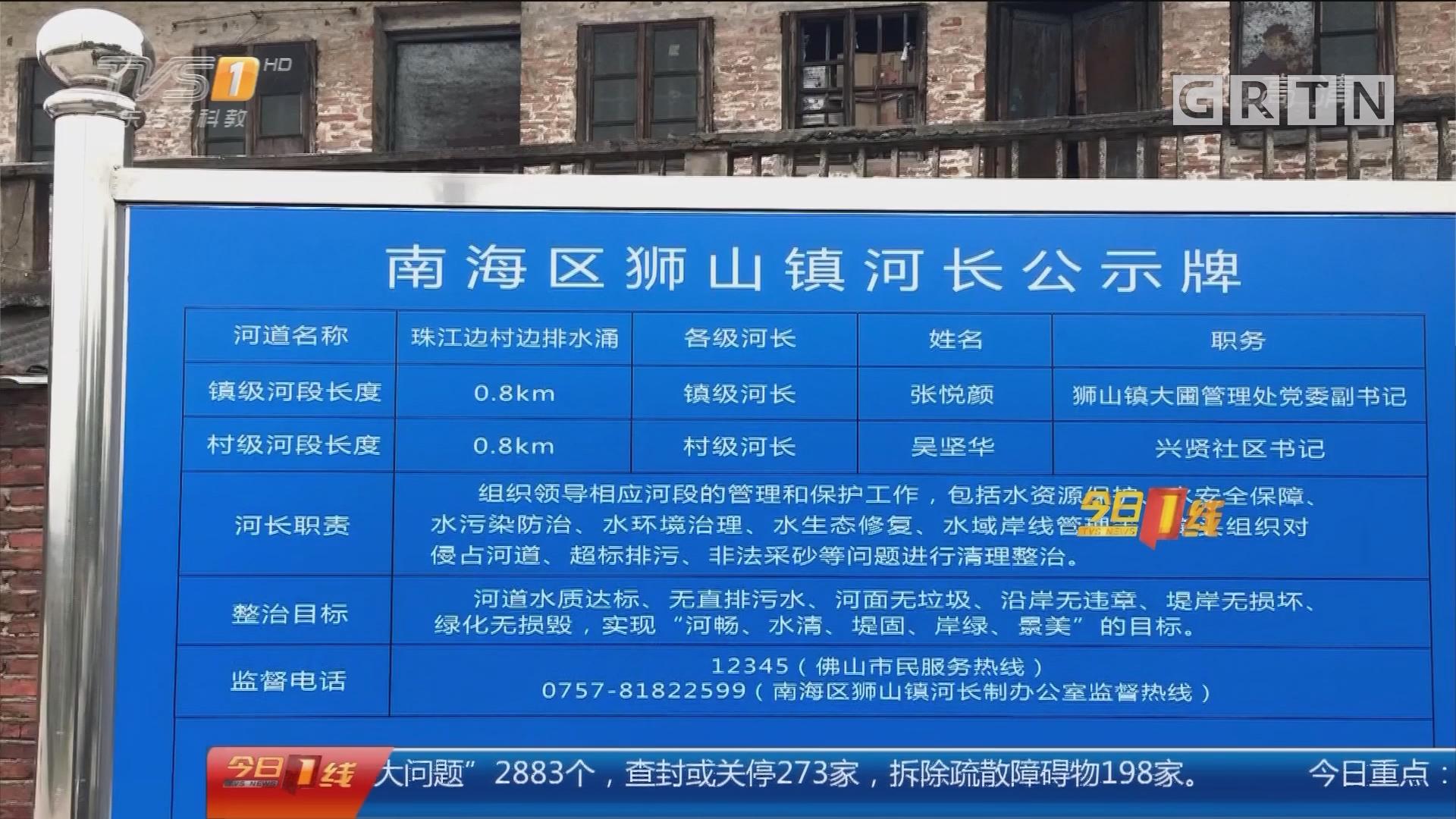 省纪委监委暗访曝光台:佛山南海 河涌污染重治理差 河长调门高行动少