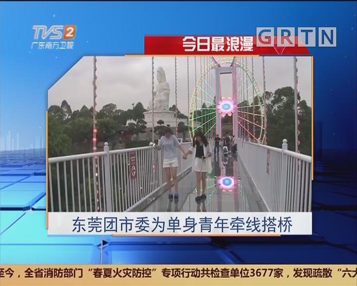 今日最浪漫:东莞团市委为单身青年牵线搭桥
