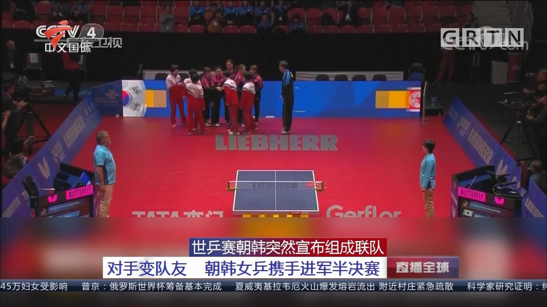 世乒赛朝韩突然宣布组成联队 对手变队友 朝韩女乒携手进军半决赛