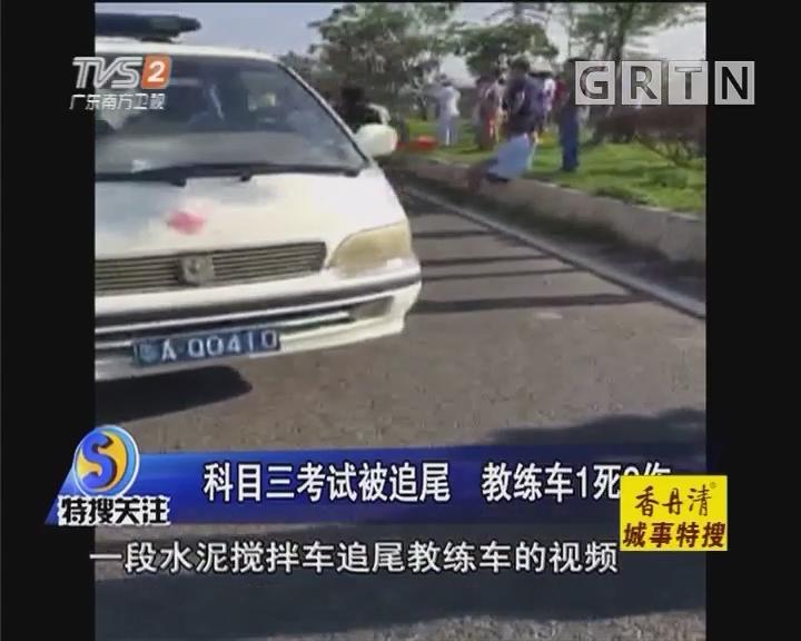 科目三考试被追尾 教练车1死3伤