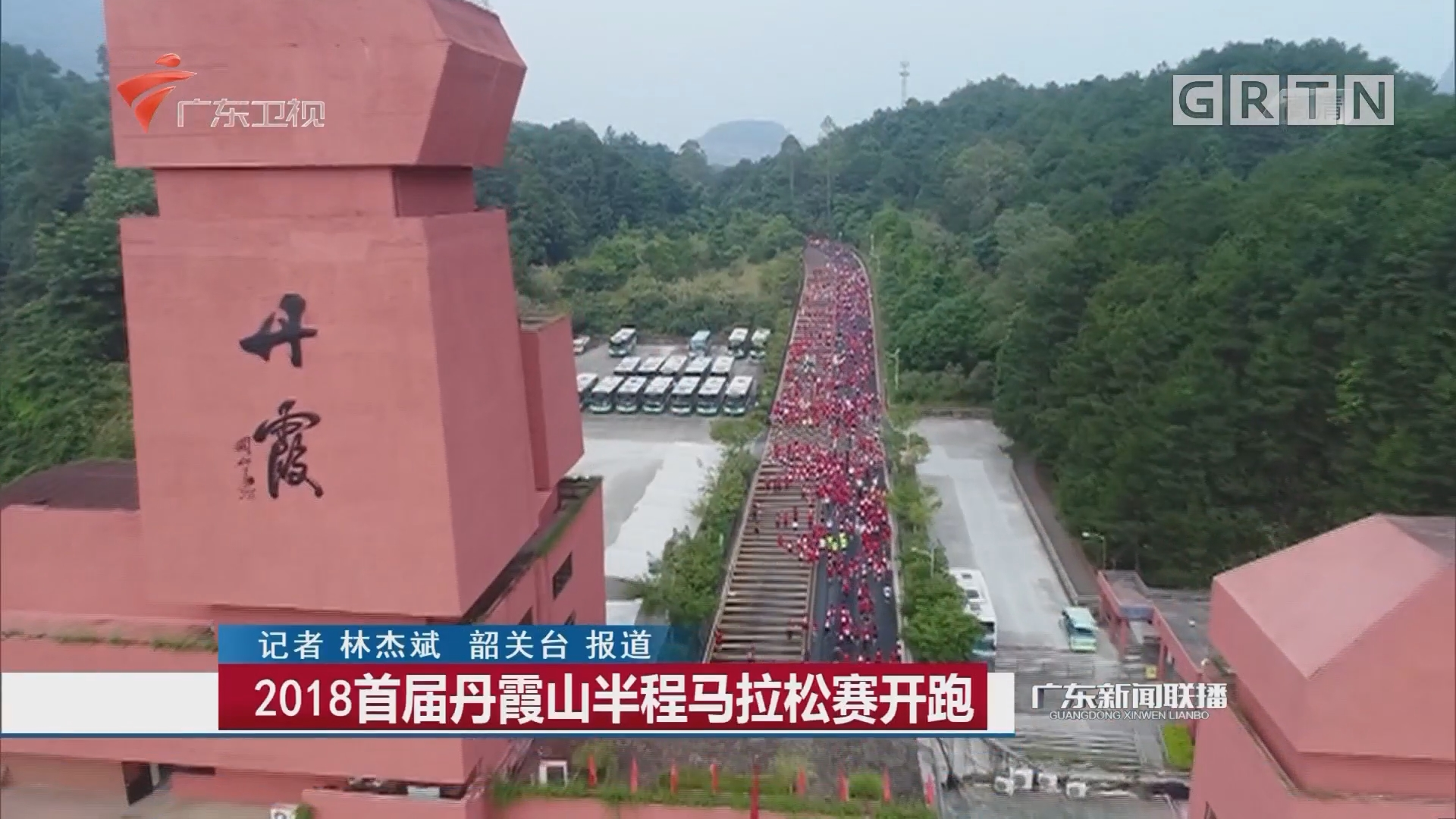 2018首届丹霞山半程马拉松赛开跑