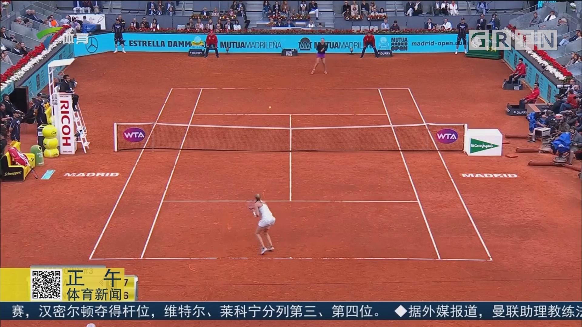 WTA马德里赛 科娃11连胜夺今年第4冠