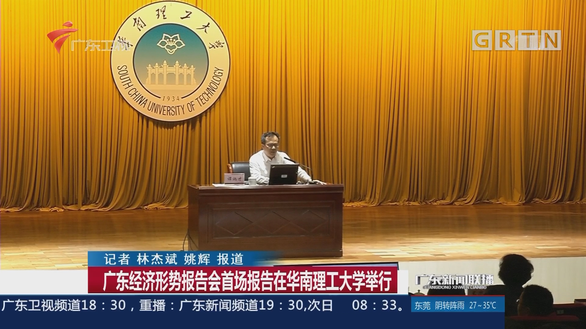 广东经济形势报告会首场报告在华南理工大学举行