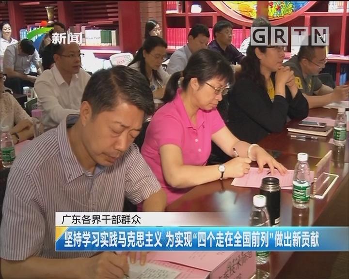 """广东各界干部群众:坚持学习实践马克思主义 为实现""""四个走在全国前列""""作出新贡献"""