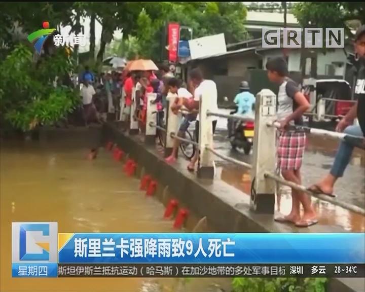 斯里兰卡强降雨致9人死亡