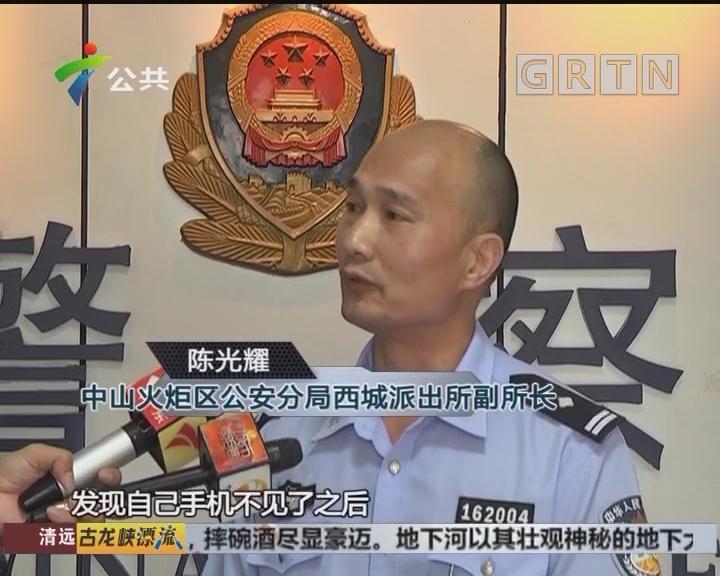 中山:男子遗失手机 竟实施抢劫泄愤