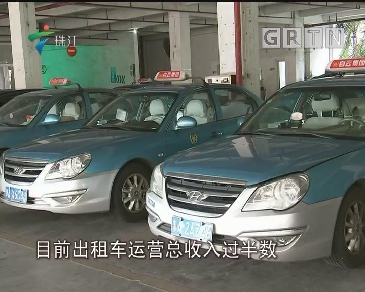 广州交委:企业拿走的士过半运营收入 分配机制待改革