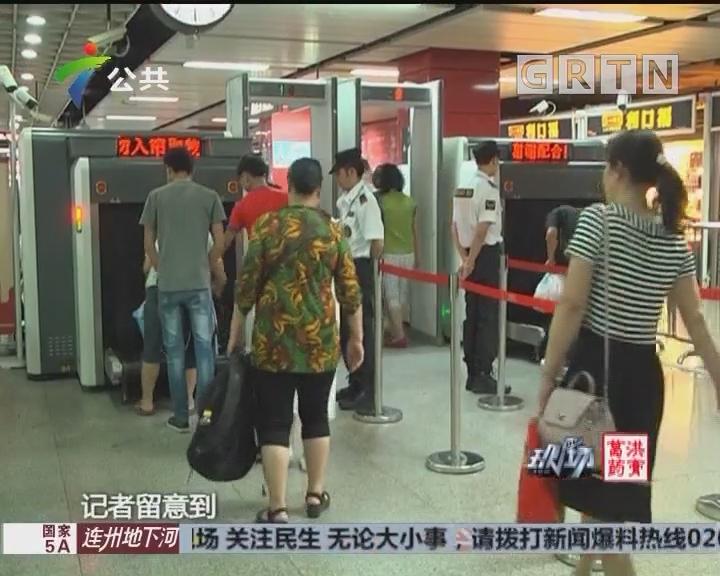 广州:为缓解客流 地铁或建站外安检房