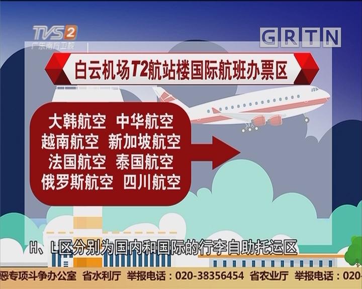 白云机场T2航站楼:12家航空公司 周六凌晨两点转场