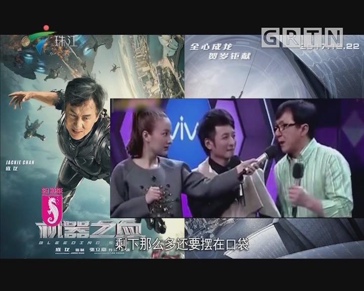 """成龙、孙俪、赵丽颖 入选娱乐圈中的""""抠门""""明星榜"""
