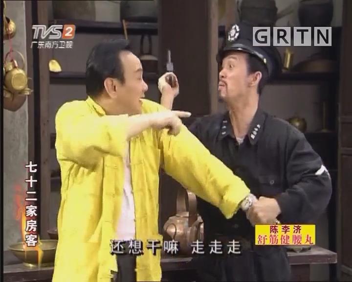 [2018-05-09]七十二家房客:陀枪师叔
