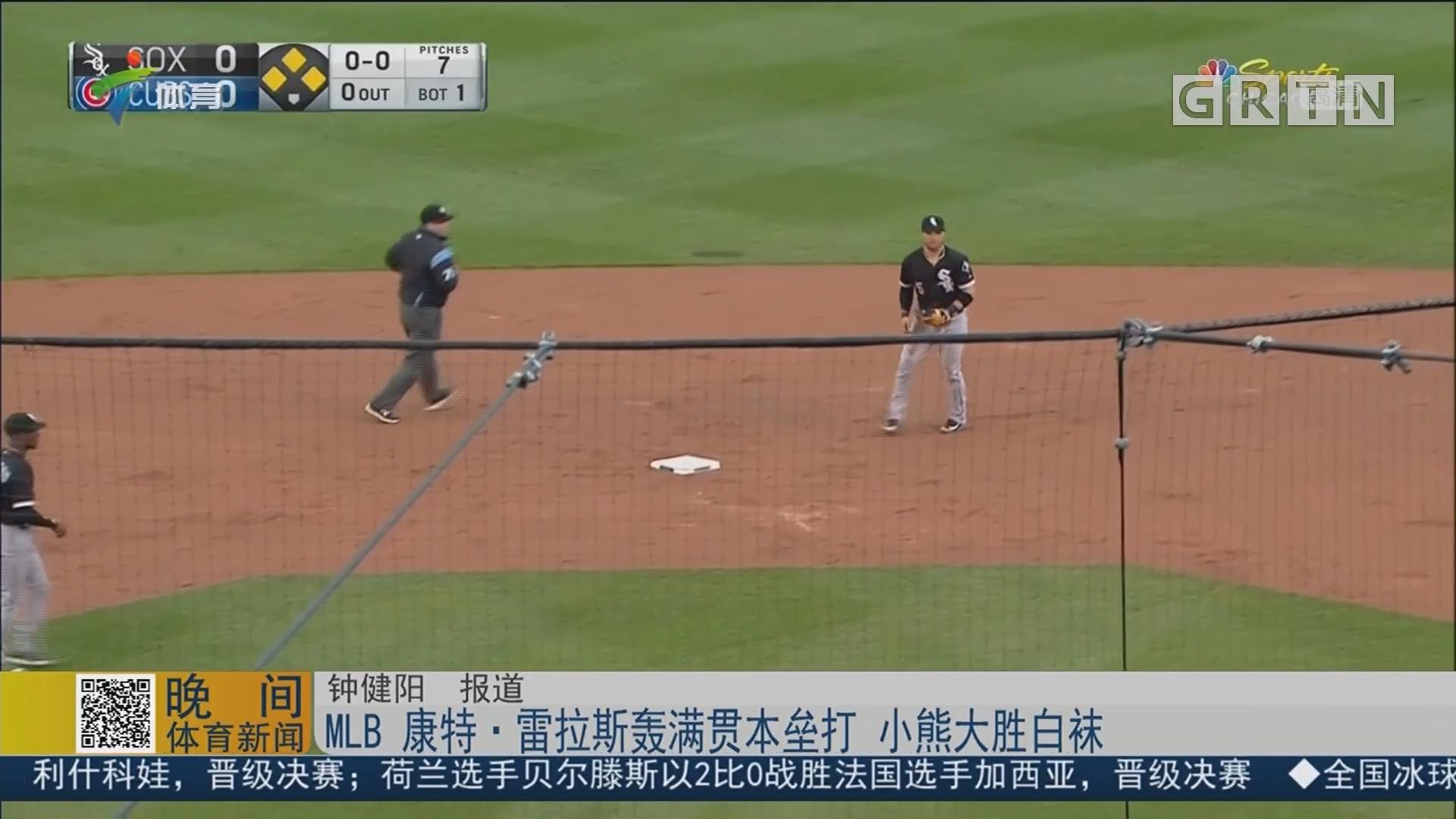 MLB 康特▪雷拉斯轰满贯本垒打 小熊大胜白袜
