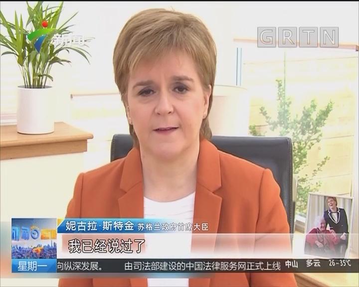 英国脱欧 苏格兰:或再考虑举行独立公投