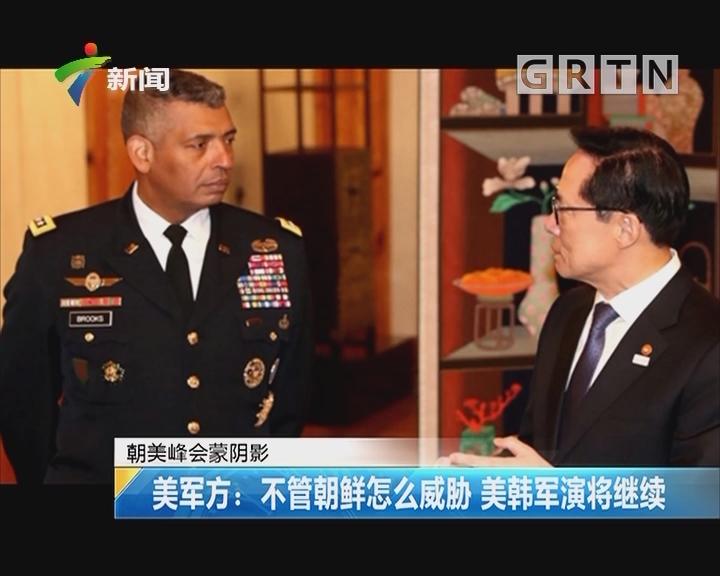 朝美峰会蒙阴影 美军方:不管朝鲜怎么威胁 美韩军演将继续