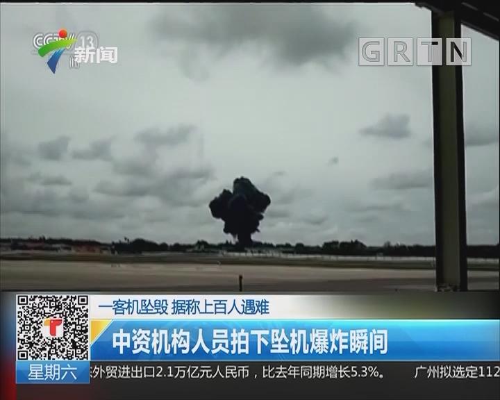 一客机坠毁 据称上百人遇难:中资机构人员拍下坠机爆炸瞬间