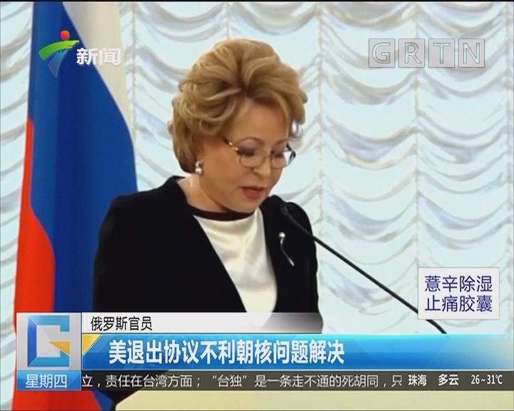 俄罗斯官员:美退出协议不利朝核问题解决