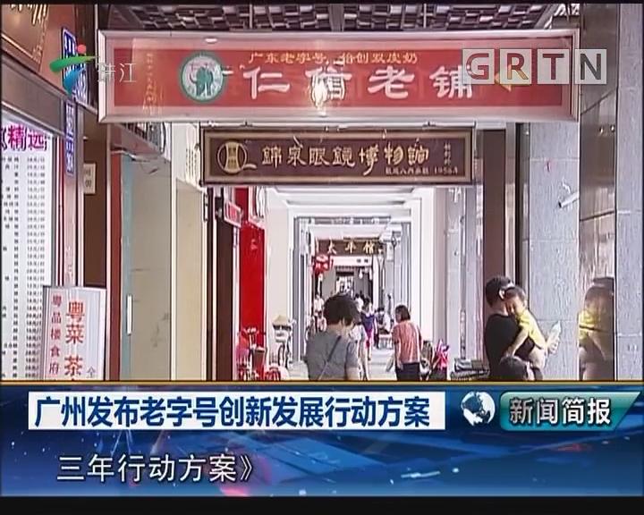 广州发布老字号创新发展行动方案