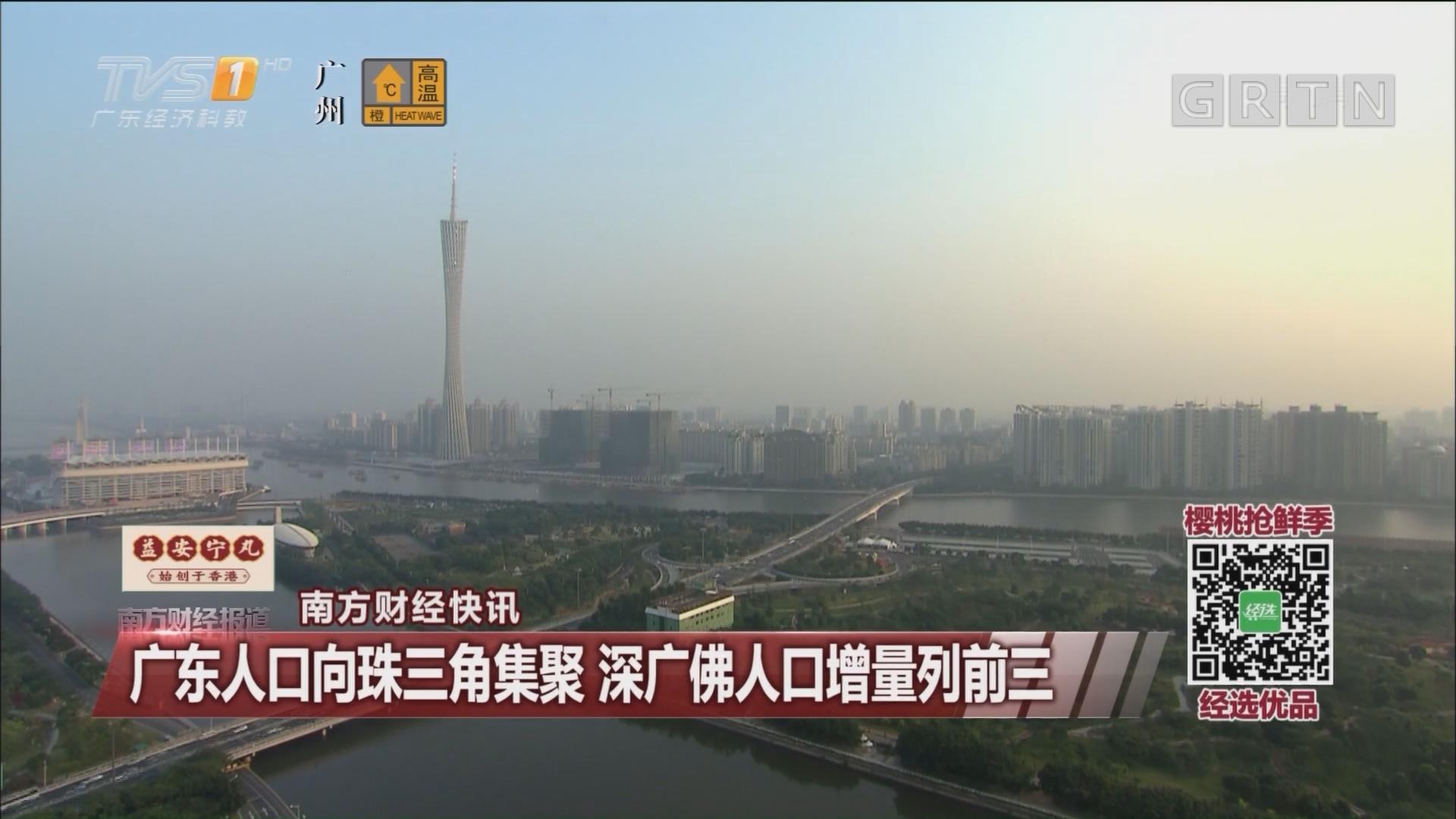 广东人口向珠三角集聚 深广佛人口增量列前三