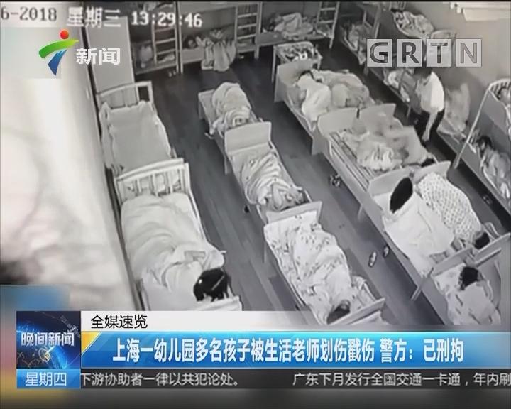 上海一幼儿园多名孩子被生活老师划伤戳伤 警方:已刑拘