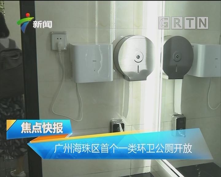 广州海珠区首个一类环卫公厕开放