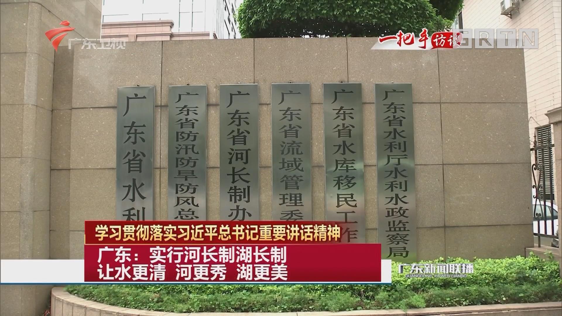 广东:实行河长制湖长制 让水更清 河更秀 湖更美