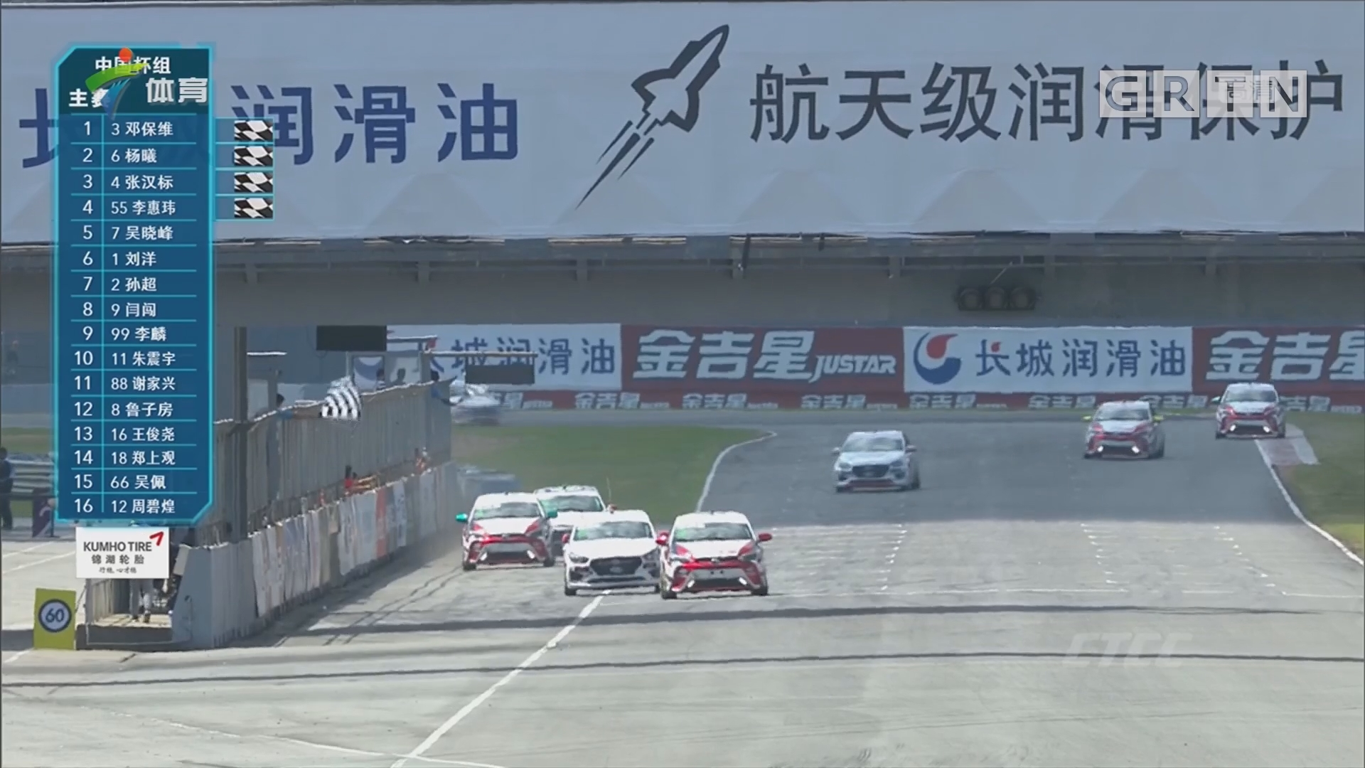 CTCC中国房车锦标赛 张臻东夺超级杯组冠军