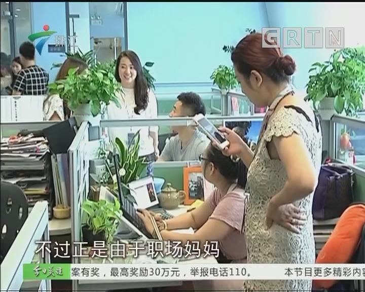 广州职场妈妈生存现状:注重家庭或升职难