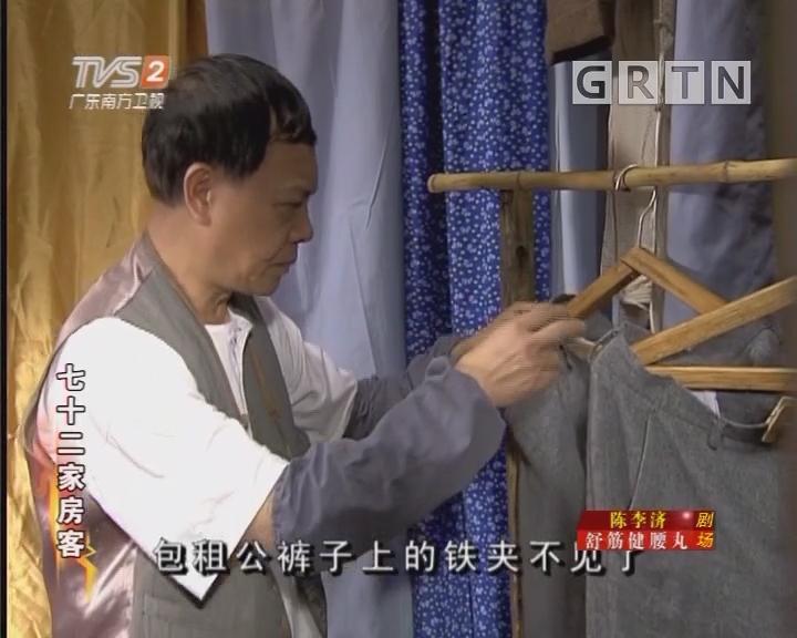 [2018-05-24]七十二家房客:穿窿的饮裤(下)