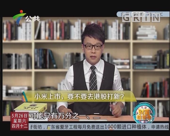 [2018-05-26]财富维他命:小米上市,要不要去港股打新?