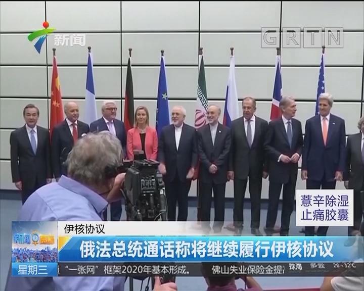 伊核协议:俄法总统通话称将继续履行伊核协议
