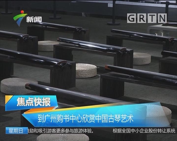 到广州购书中心欣赏中国古琴艺术