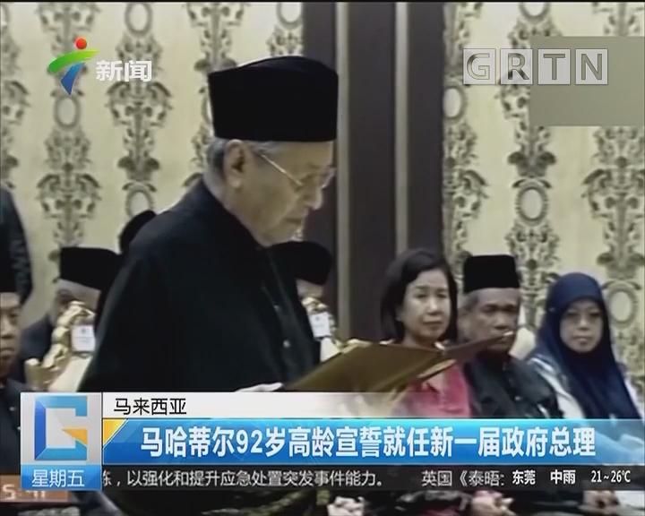 马来西亚:马哈蒂尔92岁高龄宣誓就任新一届政府总理