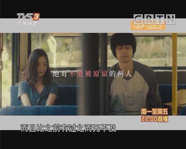 日本电影《昼颜》即将上映