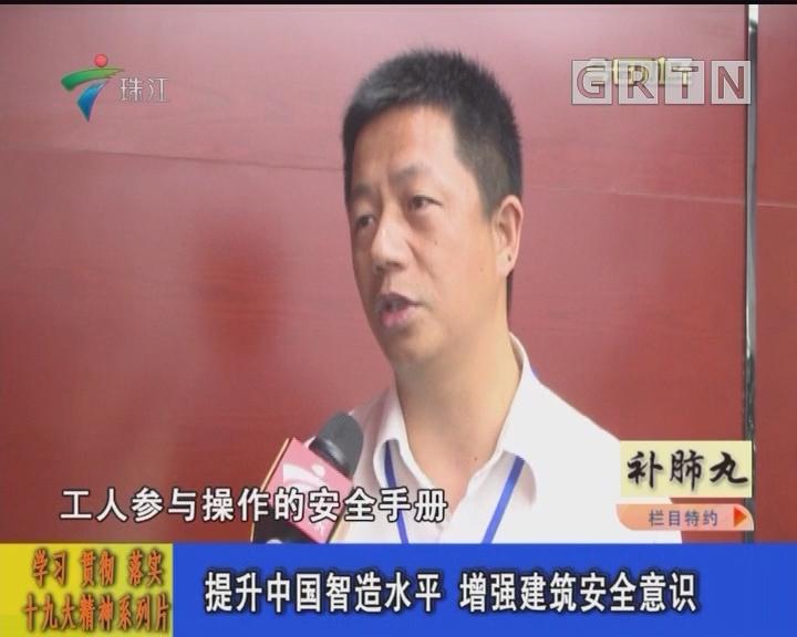 提升中国智造水平 增强建筑安全意识