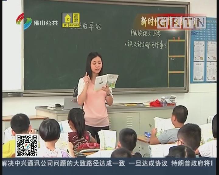 [2018-05-22]六点半新闻:市教育局:推动教育改革发展走在全省前列