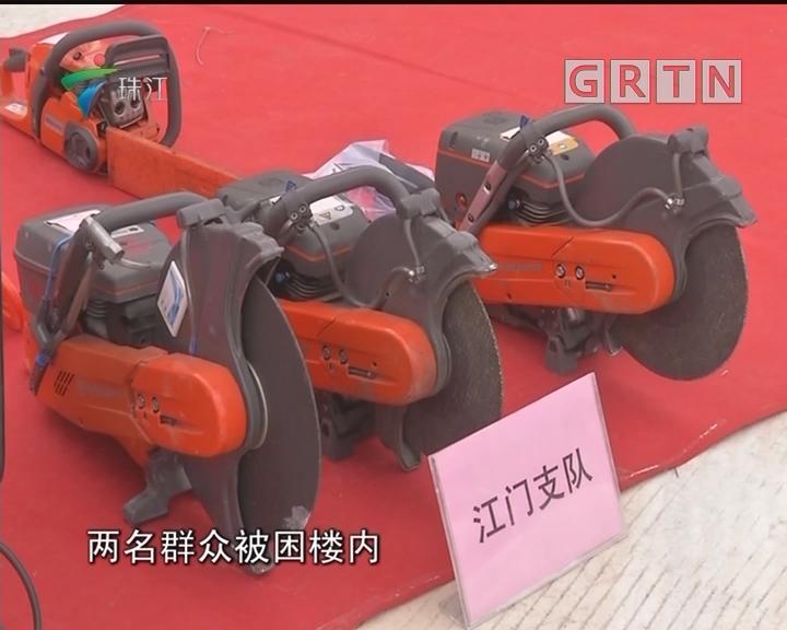 广东江门:跨区域应急演练 检验消防队伍