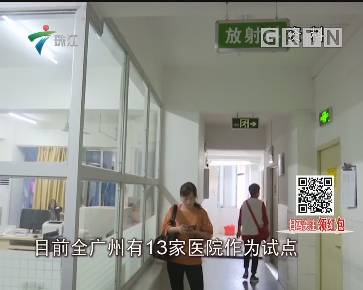 广州:刷电子社保卡 手机缴费轻松搞定