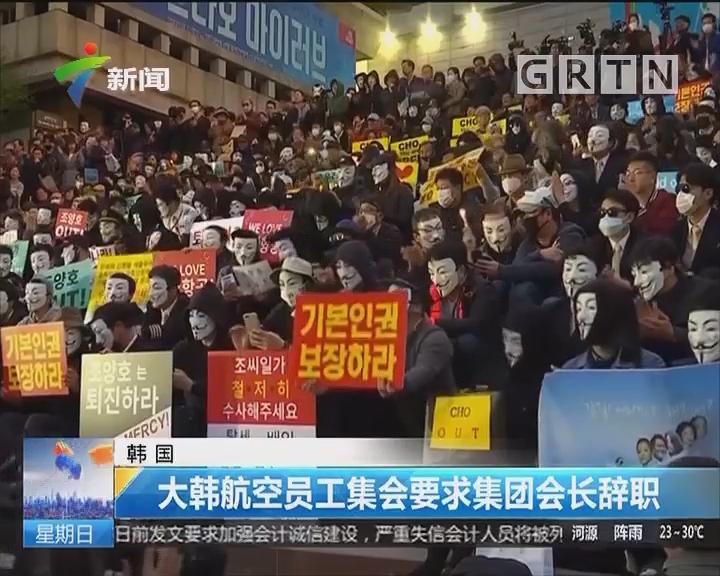 韩国:大韩航空员工集会要求集团会长辞职